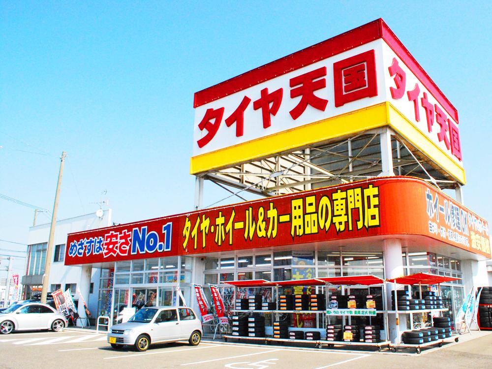 タイヤ天国分水店