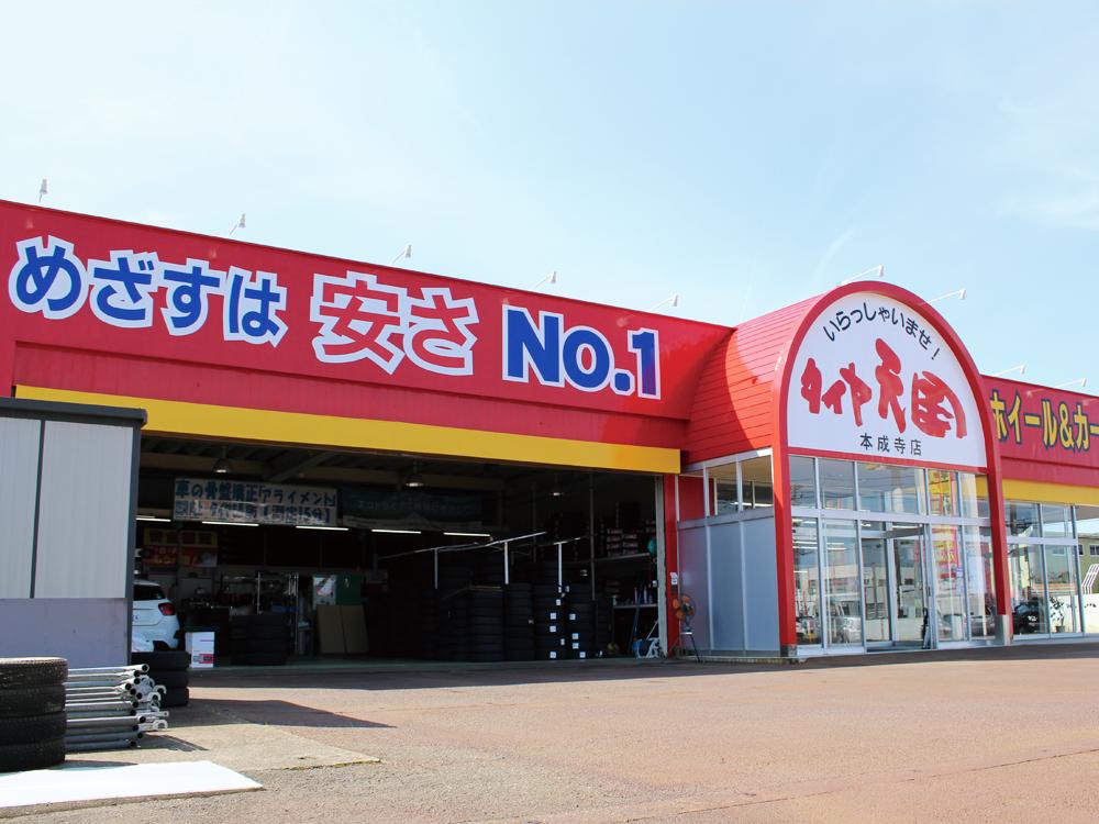 タイヤ天国本成寺店