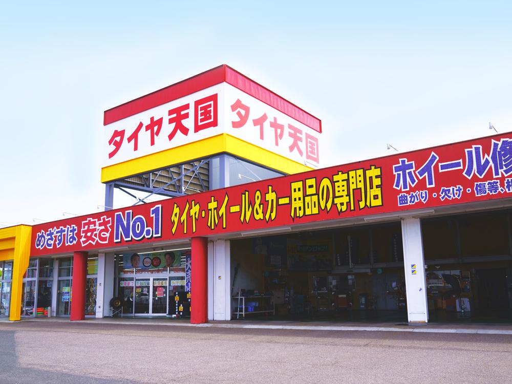 タイヤ天国新潟店